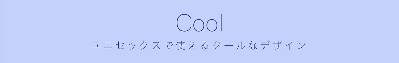 Cool ユニセックスで使えるクールなデザイン