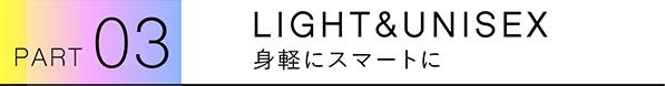 PART03 LIGHT&UNISEX 身軽にスマートに