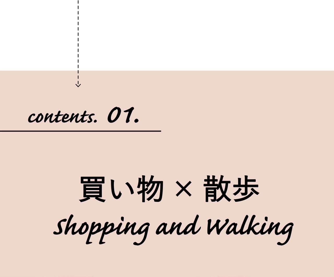 contents. 01.買い物×散歩shopping & walking