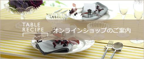 テーブルクロスの専門店 ルームレシピ