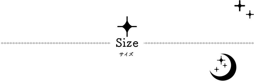 Size サイズ