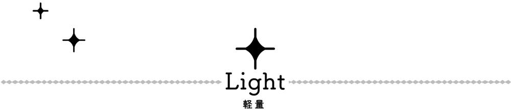Light 軽量