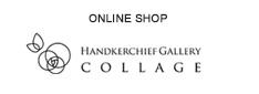 ハンカチーフギャラリーコラージュ 世界でただひとつのハンカチ専門のネットショップ