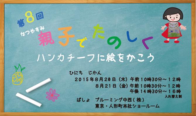 8月20日(木)・21日(金)開催 親子で楽しくハンカチーフに絵をかこう