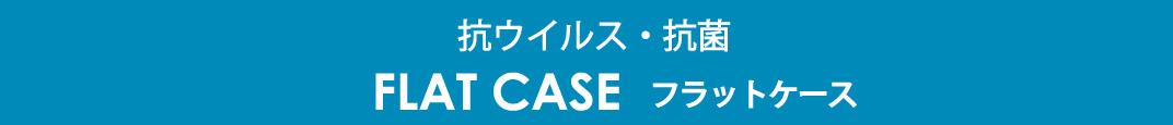 抗ウイルス・抗菌 FLAT CASE フラットケース
