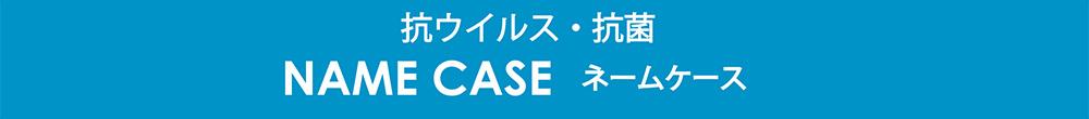 抗ウイルス・抗菌 NAME CASE ネームケース
