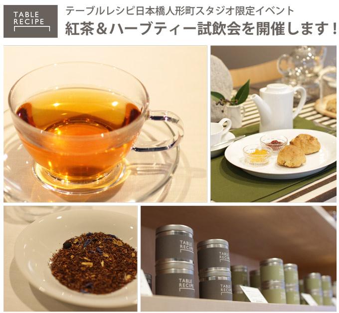 紅茶試飲会フライヤー