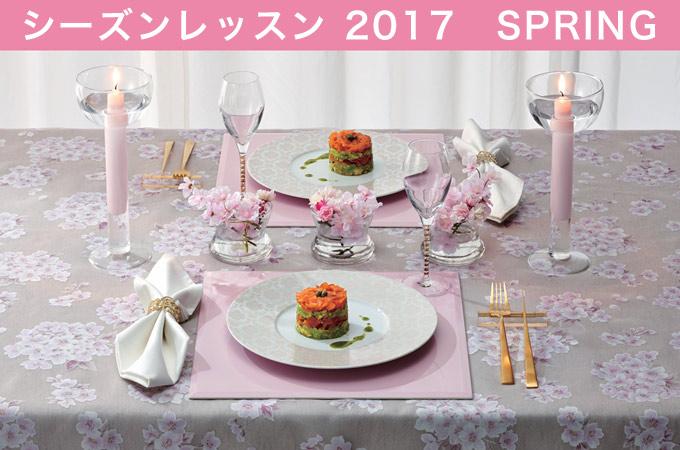 seasonlesson_2017_spring_main